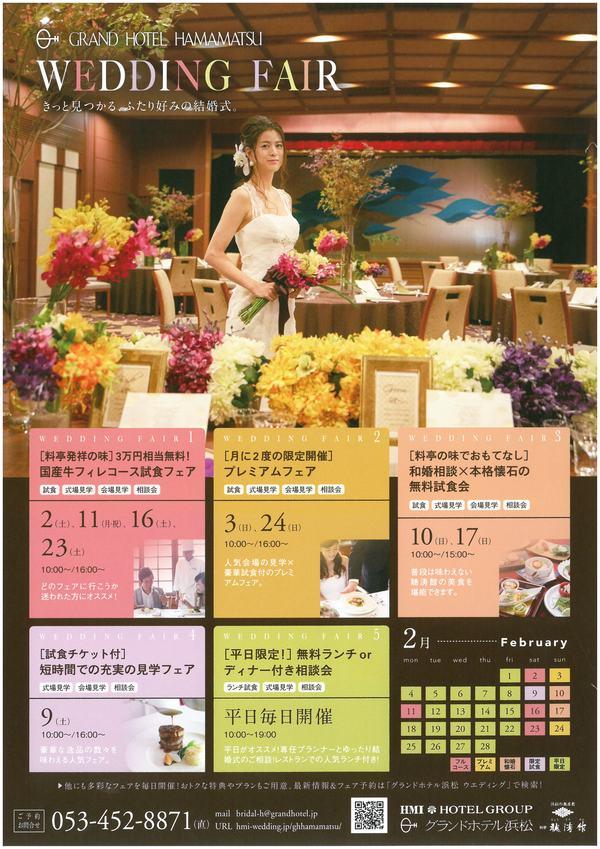 グランドホテル浜松 2月のウエディングフェア