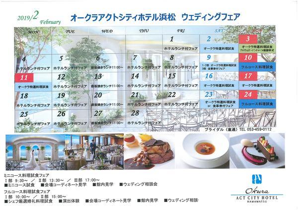 オークラアクトシティホテル浜松 2月のウエディングフェア