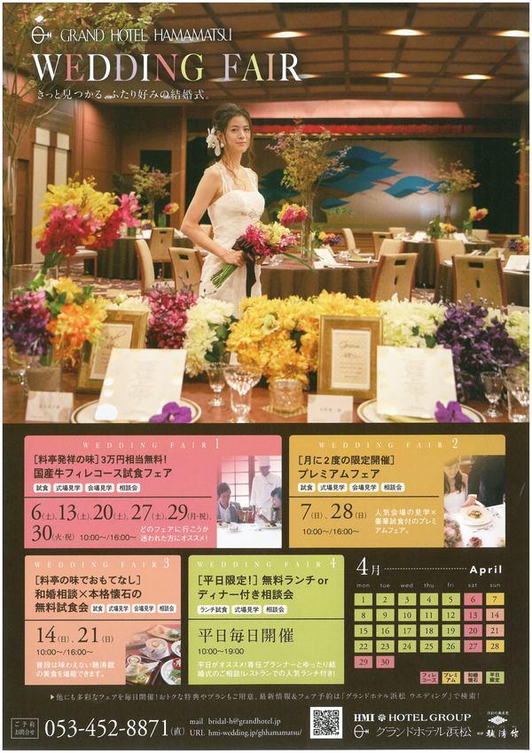 グランドホテル浜松 4月のウエディングフェア