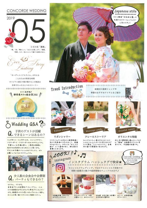 ホテルコンコルド浜松 5月のフェア