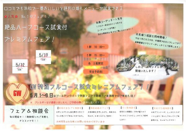 ホテルクラウンパレス浜松 5月のプレミアムフェア