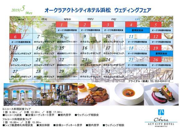 オークラアクトシティホテル浜松ウエディングフェア
