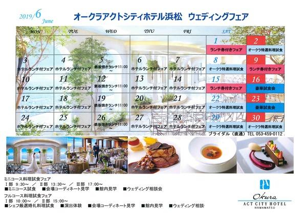 オークラアクトシティホテル浜松6月のウエディングフェア