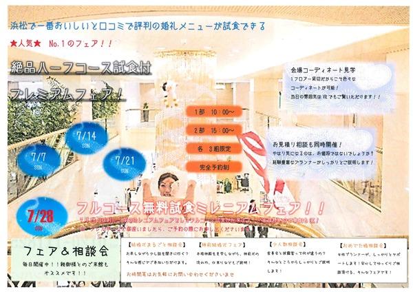 ホテルクラウンパレス浜松7月のプレミアムフェア