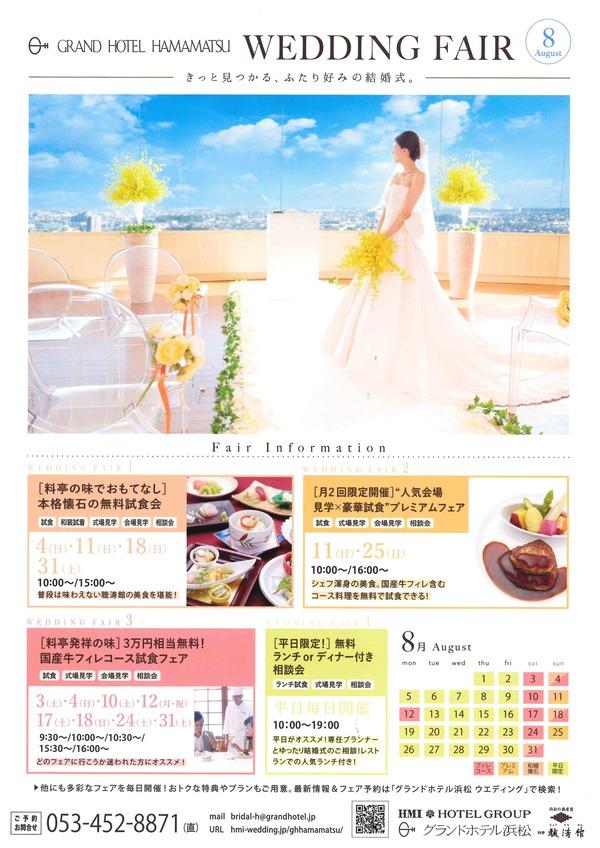 グランドホテル浜松8月のウエディングフェア