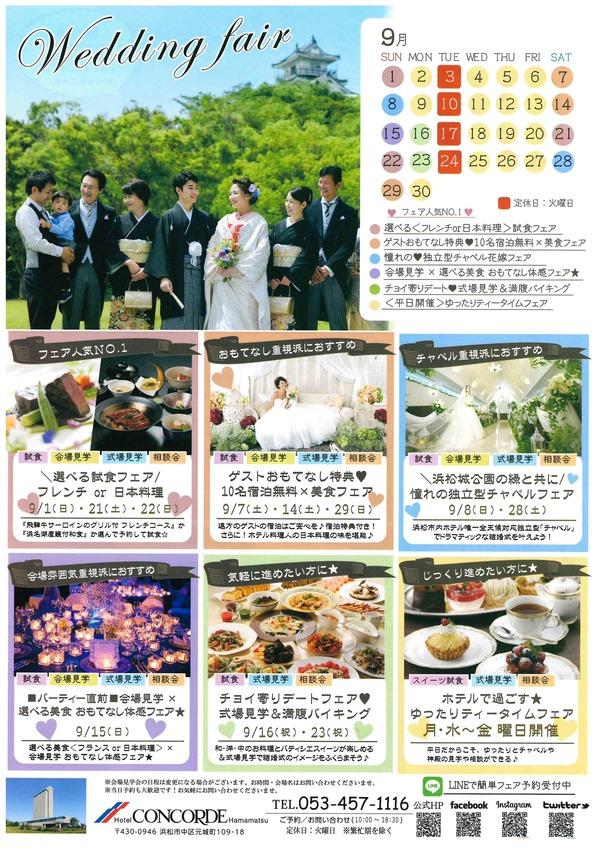 ホテルコンコルド浜松9月のウエディングフェア