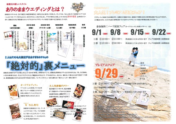 ホテルクラウンパレス浜松9月のフェア