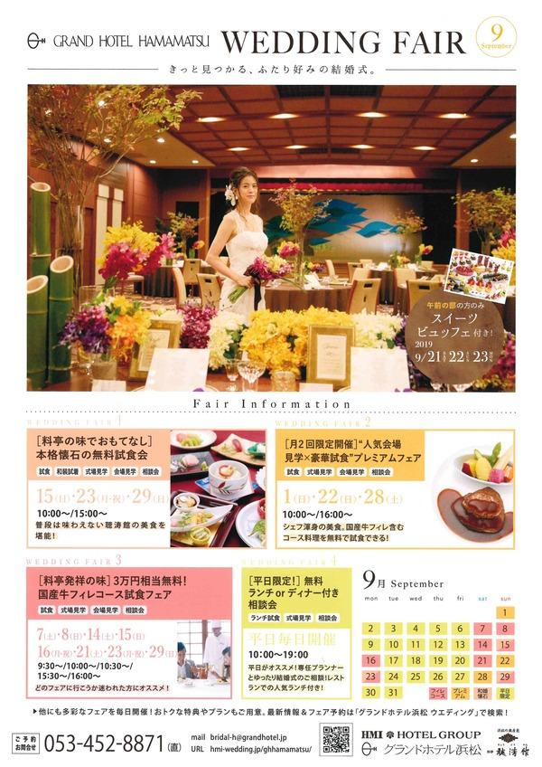 グランドホテル浜松9月のウエディングフェア