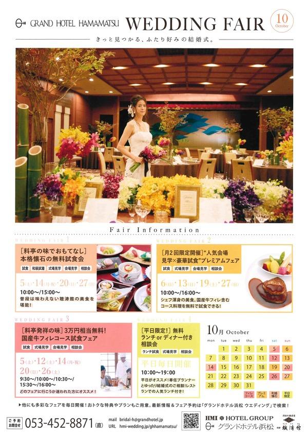 グランドホテル浜松10月のウエディングフェア