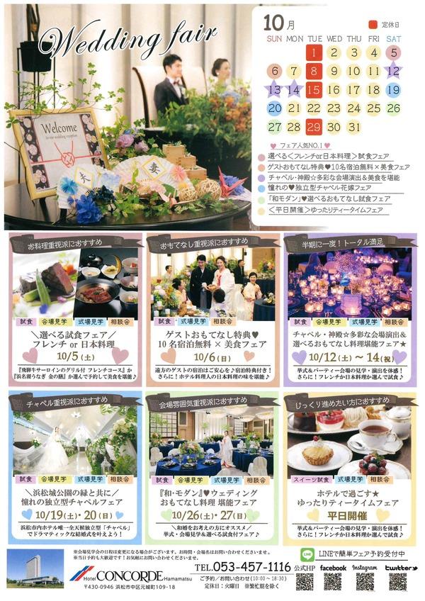 ホテルコンコルド浜松10月のウエディングフェア