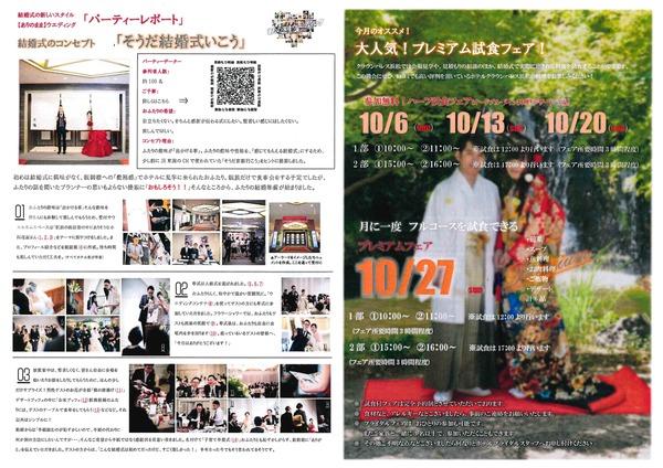 ホテルクラウンパレス浜松10月のフェア