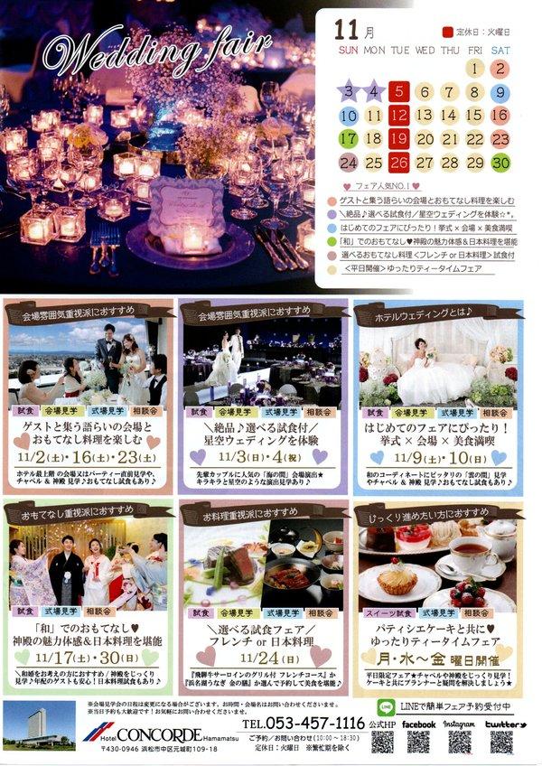 ホテルコンコルド浜松11月ウエディングフェア