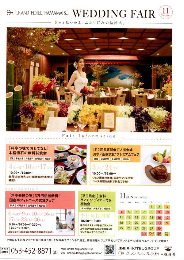 グランドホテル浜松 11月のウエディングフェア