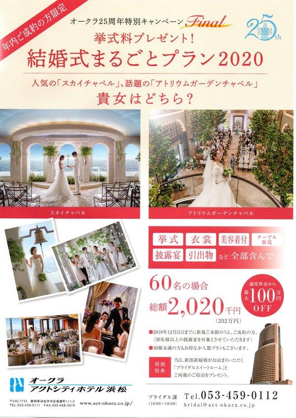 オークラアクトシティホテル浜松 新プランのお知らせ