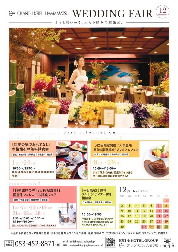 グランドホテル浜松12月のウエディングフェア