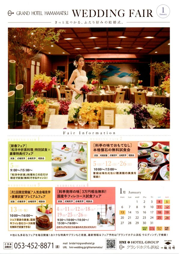 グランドホテル浜松1月のウエディングフェア