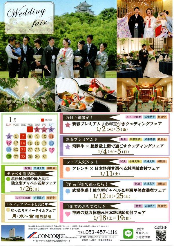 ホテルコンコルド浜松1月のウエディングフェア