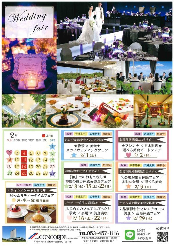ホテルコンコルド浜松2月ウエディングフェア