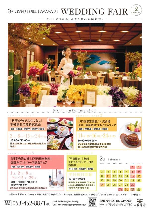 グランドホテル浜松2月のウエディングフェア