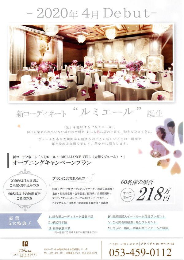 オークラアクトシティホテル浜松「新プラン登場」
